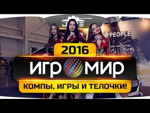 Джов тусит на ИГРОМИРЕ-2016: компы, горячие тёлочки, игры и косплей!