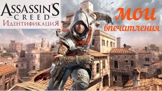 AssassinS Creed Идентификация   Мои впечатления