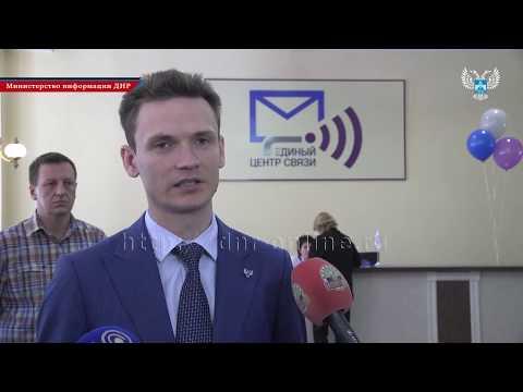 В Республике открылся Первый Единый Центр Связи