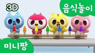 미니특공대 컬러놀이   먹방 놀이   컬러 아이스크림 먹기   아이스크림 먹방   미니팡TV 3D놀이!