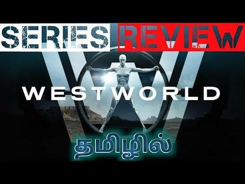 Westworld (season 1) series review in tamil