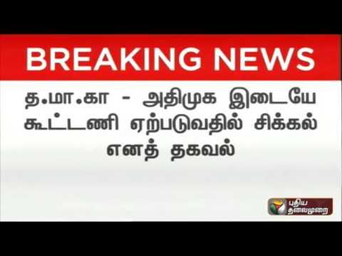 Trouble-in-alliance-talks-between-AMDK-and-Tamil-Maanila-Congress