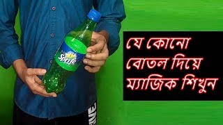 Video Easy and Quick Magic Tricks Tutorial || Bangla funny idea || funny prank idea MP3, 3GP, MP4, WEBM, AVI, FLV November 2018