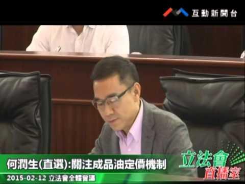 何潤生-20150212立法會全體會議
