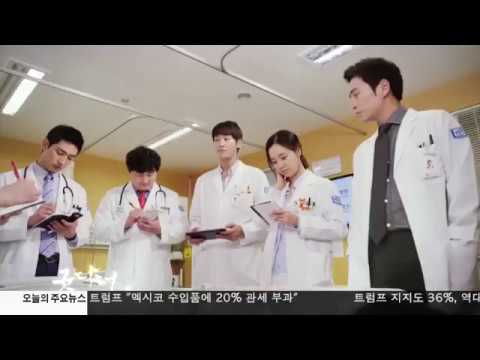 '굿닥터' 최초 미 파일럿 제작 1.26.17 KBS America News