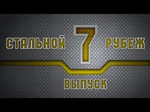 WoT - Стальной рубеж №7 новости и тактики. via MMORPG.su