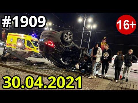 Новая подборка ДТП и аварий от канала Дорожные войны за 30.04.2021