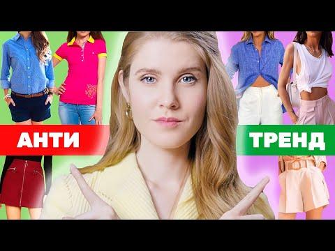 БАЗОВЫЙ ГАРДЕРОБ НА ЛЕТО | Антитренды VS Тренды видео