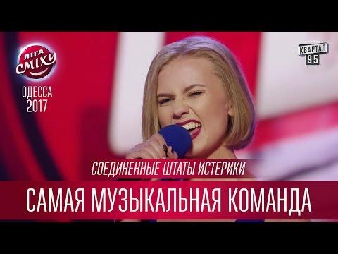 Соединенные Штаты Истерики - Секретный чат Коломойского - Лига смеха 2017 (видео)