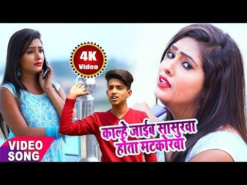 Video Yadav Vikash Raj 2018 Super Hit Jabardast Video Song - Kalhe Jaib Sasurarwa Hota Matkorwa download in MP3, 3GP, MP4, WEBM, AVI, FLV January 2017