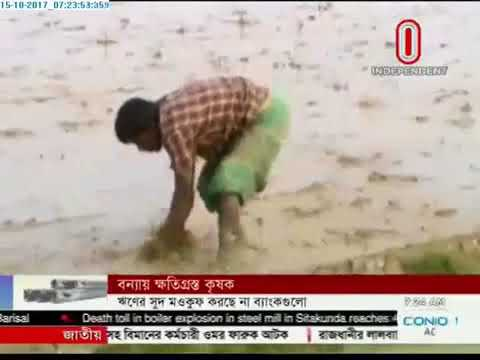 Flood affected farmers forced to pay interest on loans (15-10-2017)