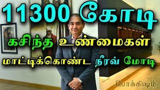 Video படித்த கொள்ளை கும்பலின் வரலாறு   Truth Behind 11300 Crores   History of Nirav Modi   Tamil Pokkisham MP3, 3GP, MP4, WEBM, AVI, FLV Maret 2018