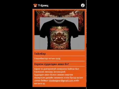 Video of tshirt.ido