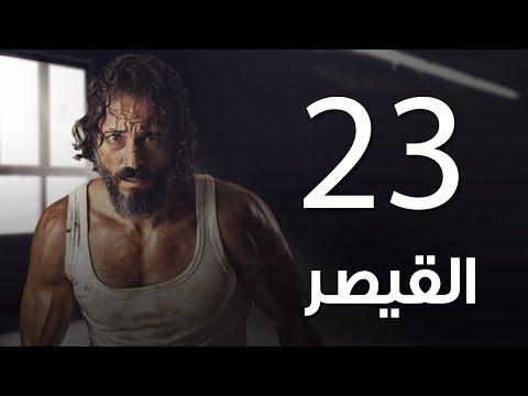 مسلسل  | مسلسل القيصر الحلقة الثالثة والعشرون  - The Caesar  Episode 23 (видео)