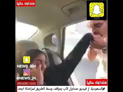 العرب اليوم - شاهد: رد فعل مجنون لأب يحاول إرضاء ابنته في السعودية