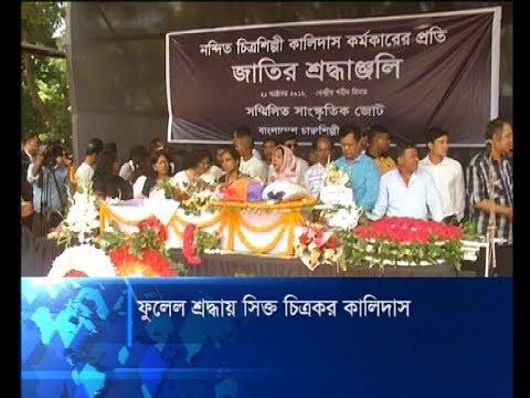 ফুলেল শ্রদ্ধায় সিক্ত চিত্রকর কালিদাস | ETV News
