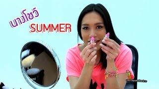 โมเมพาเพลิน : นางโชว์ Summer