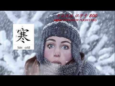 Chinese Radical 部首 021 宀 宝盖儿 Roof; house