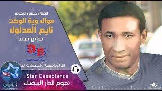 """حسين البصري """" نايم المدلول """" - #توزيع_جديد"""