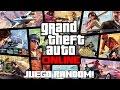 Juego Random Grand Theft Auto Online