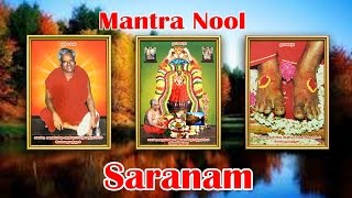 Mantra Nool - Adhiparasakthi Saranam