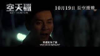 "Nonton 《空天獵》香港版預告 ""Sky Hunter"" HK main trailer 10月19日 長空激戰 Film Subtitle Indonesia Streaming Movie Download"