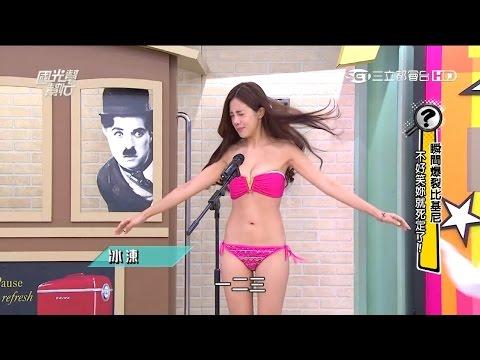台灣美女上節目時衣服慘遭炸裂,好身材全都.....零極限尺度