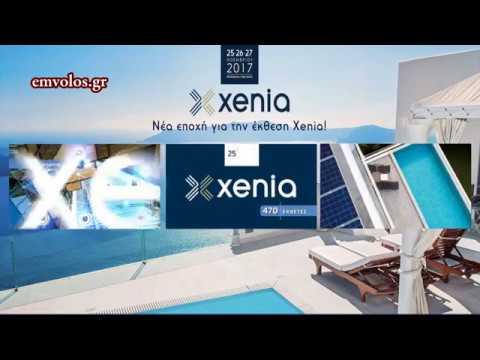 Nέα εποχή για την έκθεση Xenia