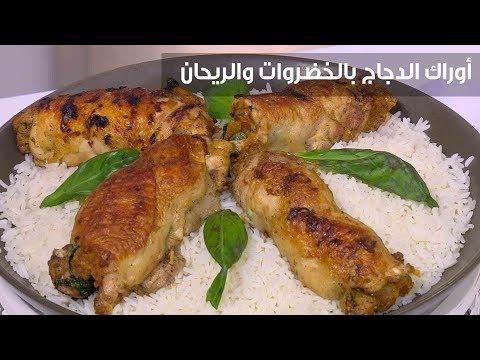 العرب اليوم - شاهد  وصفة سهلة لعمل أوراك الدجاج بالخضروات والريحان