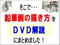 鉛筆画の描き方教室【DVD解説】作業工程ノーカット版