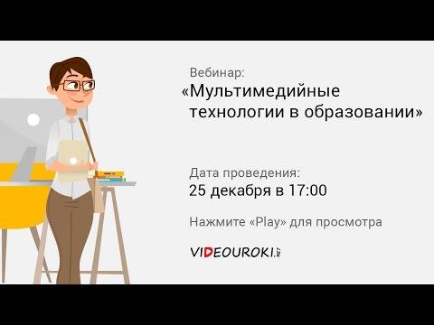Мультимедийные технологии в образовании (видео)