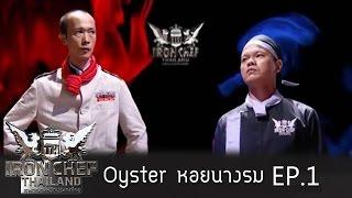 Iron Chef Thailand Battle Oyster - Thai Food