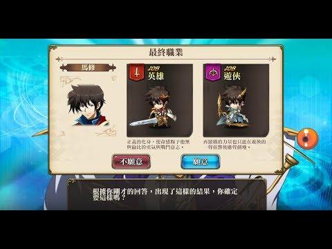 《夢幻模擬戰手機版》遊俠與突擊騎士職業選法與聖魔晶儲值方法及比值!