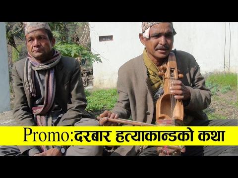 Video सारंगी को कथा    Promo : Sarangi Katha    दरबार हत्याकाण्ड download in MP3, 3GP, MP4, WEBM, AVI, FLV January 2017