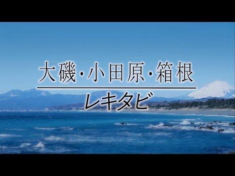 歴史を紡ぐ旅~大磯・小田原・箱根レキタビ~