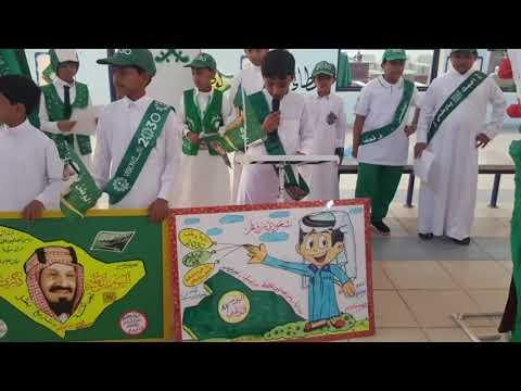 مدرسة رياض الصالحين الابتدائية وعرض بمناسبة اليوم الوطني 87