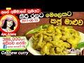 ★ රසට හදන කජු මාළුව Delicious cashew curry by Apé Amma
