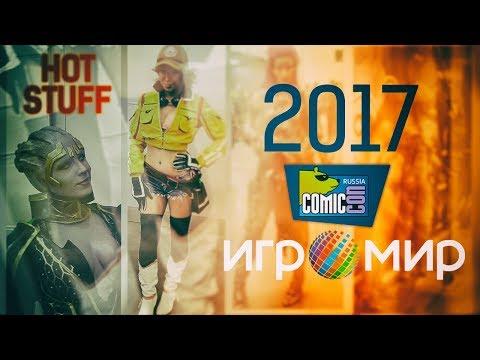Выставки Comic Con Russia 2017, Игромир 2017 И КОРОБКА-СЮРПРИЗ