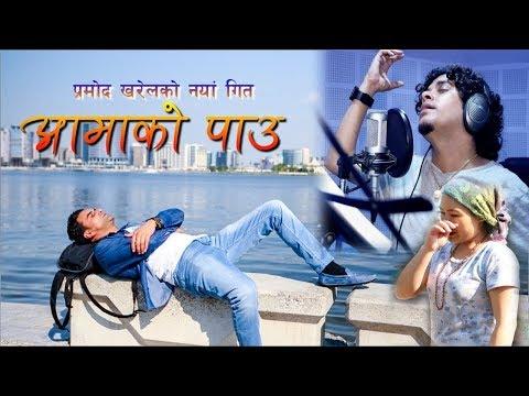 (Amako Pau Dhogera.. Pramod Kharel || प्रदेशी हरुले  हेर्नेपर्ने आमाको सम्झनामा एउटा गीत - Duration: 5 minutes, 51 seconds.)