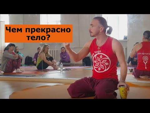 Чем прекрасно тело. Анатолий Зенченко, автор методики Ишвара йога.