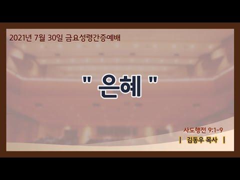 """2021년 7월 30일 금요성령간증예배 """"은혜"""""""