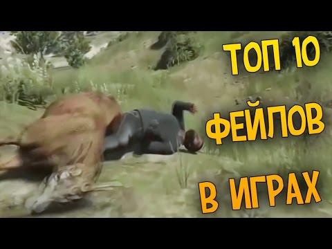 ТОП 10 ФЕЙЛОВ В ИГРАХ - Эпизод 3