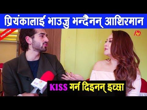 (प्रियंकालाई भाउजु भन्दैनन् आशिरमान, इच्छाले Kiss गर्न दिइनन्, अनमोलसँग डर ! || Aashirman and Itchya - Duration: 24 minutes.)