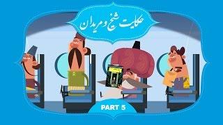 انیمیشن شیخ و مریدان – قسمت پنجم