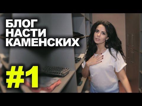 Блог Насти Каменских - Выпуск 1 - DomaVideo.Ru