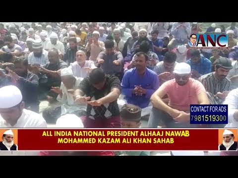 Prayer for Rain: Muslims Offer Namaz e Istisqa at Eidgah Mir Alam | #ANC Urdu News | 14-July-19