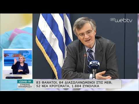 Η συνέντευξη Τύπου των Τσιόδρα, Χαρδαλιά & Κοντοζαμάνη   08/04/2020   ΕΡΤ