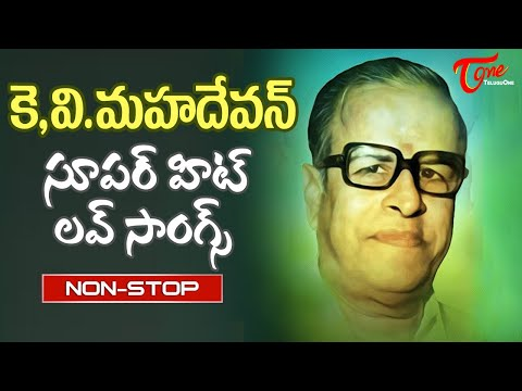 Senior Music Director K.V.Mahadevan Evergreen Hit Love Songs Jukebox |  Old Telugu Songs