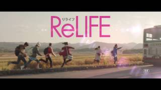 ReLife - Teaser VO