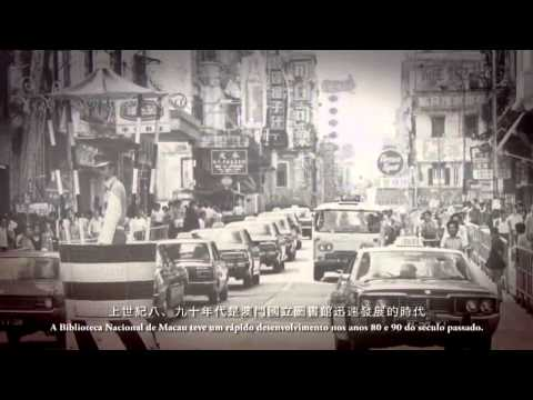Development History of Macao Central Library ( Chinese and Portuguese Subtitles)